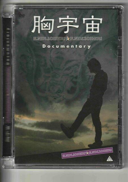 ENDLICHERI☆ENDLICHERI Documentary (限定版・中古品)  < タレントグッズの