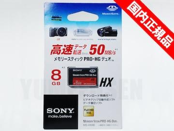 国内正規品 ▽ ソニー メモステ SONYメモリースティックProDuo8GB 高速50MB