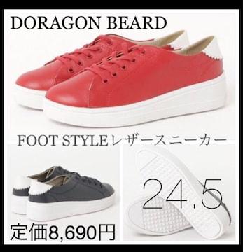 定価8,690円 DORAGON BEARD【新品】レザースニーカー 24.5cm 赤