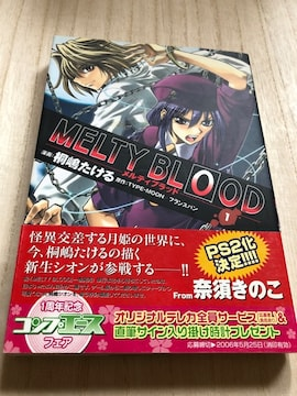 Melty blood 1 送料180円