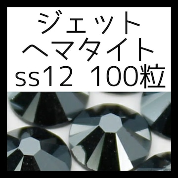 【100粒ジェットヘマタイトss12】正規スワロフスキー