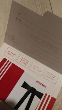 ケンタッキーカード 1万円分 送料込み