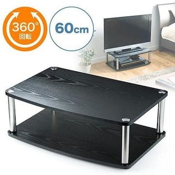 テレビ回転台 幅60cm 二段 木製 EEX-ROT06-k/E