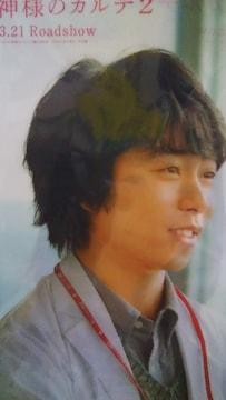 櫻井翔くん神様のカルテ�Aファイル2014 一律180円映画のチラシ付