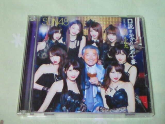 CD+DVD SDN48 with みのもんた 口説きながら麻布十番 TYPE-A  < タレントグッズの