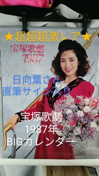 超激レア★宝塚歌劇1987年版BIGカレンダー(直筆サイン入り)