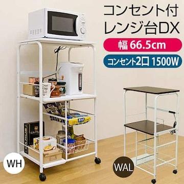 コンセント付 レンジ台 DX TX-07