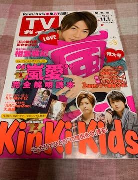 ★1冊/TVガイド 2013.10.26〜 関東版
