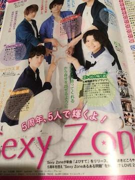 TVライフ 2016/10/22→11/4 Sexy Zone 切り抜き