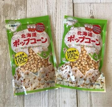 北海道ポップコーン 北海道産100%とうもろこし 150g 2袋