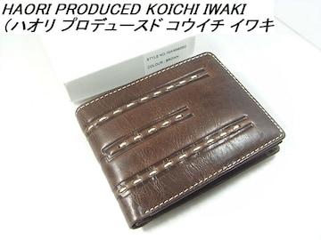 未使用ハリオプロデュース コウイチイワキ2つ折りレザー財布
