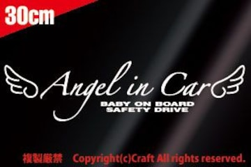 Angel in Car BABY ON BOARD SAFETY DRIVE天使の羽(30/白