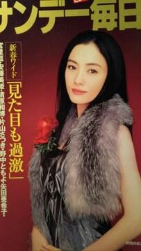仲間由紀恵【サンデー毎日】2006.1.8・15合併号ページ切り取り