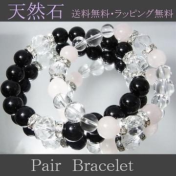 数珠オニキス&ピンク水晶ペアブレス男女セット価格