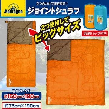 2個セット 連結広々 封筒型寝袋 ジョイント式シュラフ