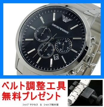新品即買い■エンポリオアルマーニ腕時計AR2460★ベルト工具付
