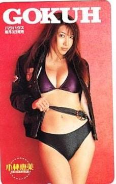 テレカ・小林恵美・GOKUH 新品未使用