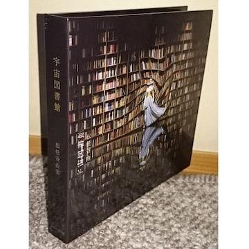 KF 松任谷由実 宇宙図書館 初回限定盤 CD+DVD