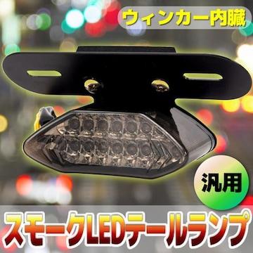 汎用 ウィンカー内臓 スモーク LED テールランプ
