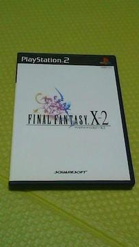 ファイナルファンタジーX-2 FFX-2