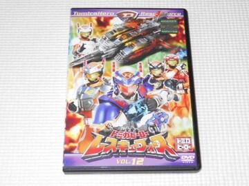 DVD★トミカヒーロー レスキューフォース VOL.12 レンタル用