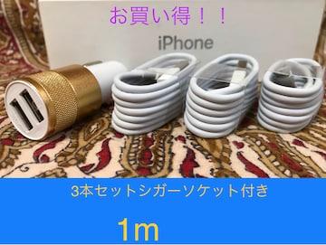 iPhone充電器 ライトニングケーブル 3本 1m シガーソケット