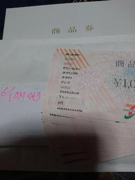 16987円スタのセブン&アイの商品券17000円分。なんと値下げ有り。