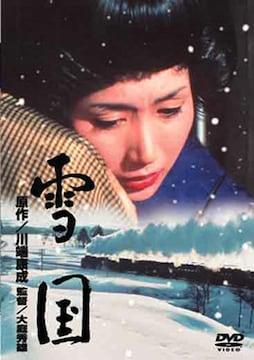 -d-.[雪国]DVD 岩下志麻 木村功 加賀まりこ 沢村貞子