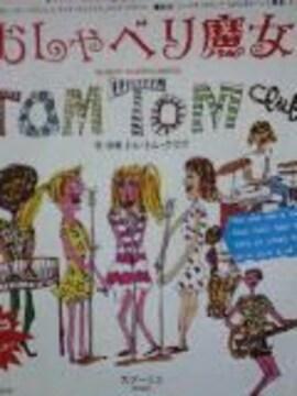 おしゃべり魔女トム・トム・クラブEPレコード