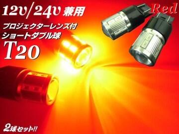 12V・24V兼用/T20ウェッジ/赤色レッド/16連SMD-LEDダブル球/2個