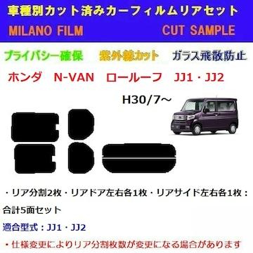 ホンダ N-VAN ロールーフ JJ1・JJ2 カット済みカーフィルム