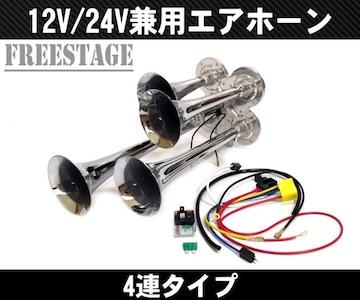 12/24V兼用 4連ヤンキーホーン シルバー アルミ製