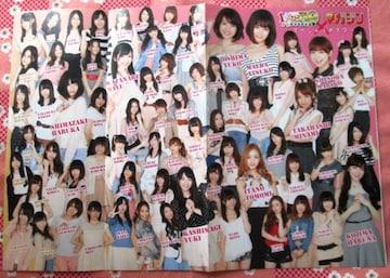 ◆AKB 1/149 恋愛総選挙 スペシャルポスター◆ 【少年マガジン】