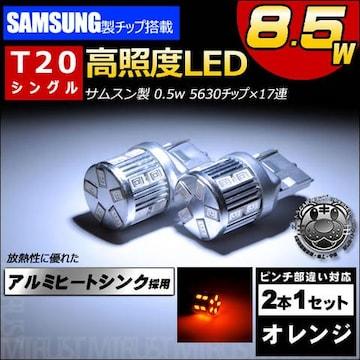 LED T20 シングル球 サムスン製 8.5w オレンジ 橙 ピンチ部違いにも対応 エムトラ