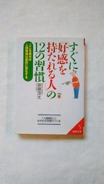 斎藤茂太著者 好感持たれる人の習慣 文庫本 人間関係