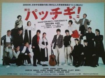 舞台「パッチギ!」チラシ10枚◆山本裕典 石黒英雄
