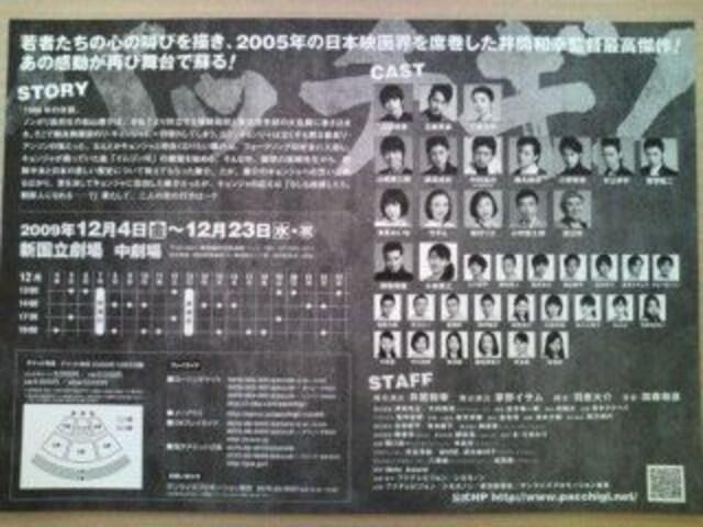 舞台「パッチギ!」チラシ10枚◆山本裕典 石黒英雄 < タレントグッズの