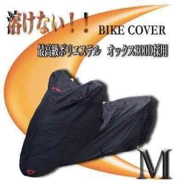 溶けない バイクカバー【M】撥水加工 ナイロンオックス300D PCX