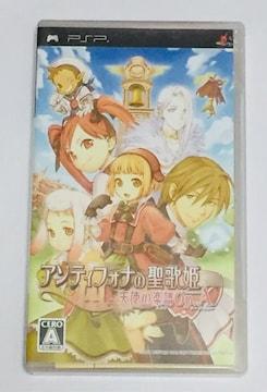 PSP アンティフォナの聖歌姫