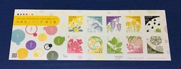 H31. 伝統色シリーズ【第2集】62円切手 1シート★ 1シール式