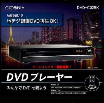 ●リージョンフリー・地デジ録画DVD対応・DVDプレーヤー