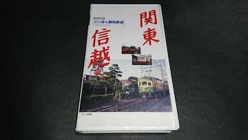 VHS 列島縦断 にっぽん郷愁鉄道 関東・信越編 / 電車