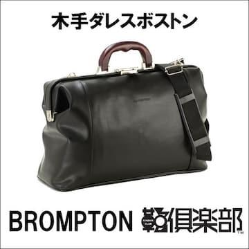 【BROMPTON☆木手ダレス型ボストン42×28×16【平野鞄】