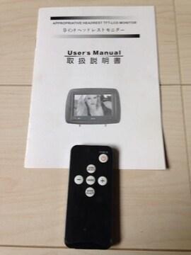 新品!TFT-LCD モニターリモコン!