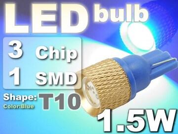 1.5WLEDバルブT10ブルー1個 3Chip強烈な明るさ as04