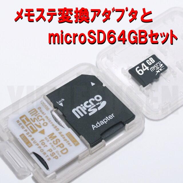 認識・フォーマット保証▽64GBメモリースティックの代用 microSD+メモステ変換アダプタ  < PC本体/周辺機器の