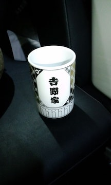 吉野家 金の湯のみ〓新品〓700円スタート〓