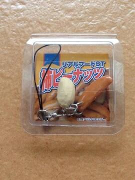 リアルフードST 柿ピーナッツ ☆ 食品サンプル ストラップ / 新品