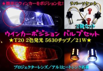 ★簡単取付 最新T20 ラバーソケット仕様 2色発光ウイポジ(白13000K/橙)