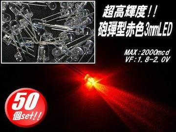 砲弾型3mmLED赤色50個/自作加工球